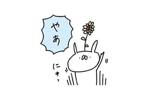 【LINE無料スタンプ】『うさぎ帝国 × SMART PARTY』が登場、配布